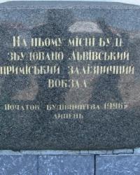 Пам'ятний камінь будівництва приміського вокзалу в м. Львів