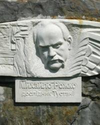 Пам'ятний знак Михайлу Рожко в с. Урич