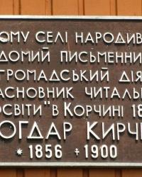 Меморіальна дошка Богдару Кирчіву в с. Корчин