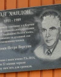 Пам'ятна дошка Івану Хандону в с. Корчин