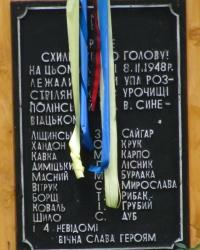 Меморіальна дошка розстріляним воїнам УПА в с. Корчин