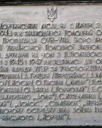 Пам'ятний камінь ОУН-УПА в с. Корчин