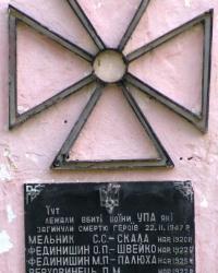 Меморіальна дошка воїнам УПА в с. Крушельниця