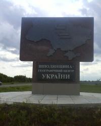 Шполянщина – географический центр Украины