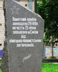 Пам'тний камінь на честь звільнення м. Сміла