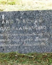 Памятник расстрелянным детям в с. Мельники