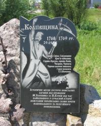 Пам'ятник Коліївщині в м. Сміла