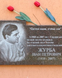 Памятная доска Журбе И.П., г. Смела