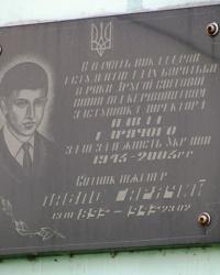 Меморіальна дошка Павлу Гарячому в с. Білокриниця