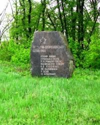 Памя'тний камінь по Корсунь-Шевченківській битві 1944 г.