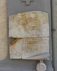 Пам'ятна табличка Скляренку С. в м. Черкаси