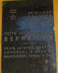 Пам'ятна дошка Вернигори П.Л. в м. Черкаси