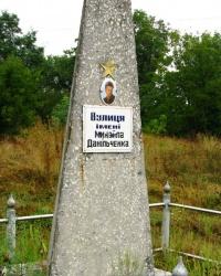 Пам'ятник Михайлу Данильченку в с. Вел. Яблунівка