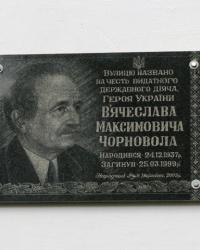 Памятная табличка Вячеслава Чорновола в г. Каменка
