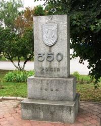 Памятный камень 350 лет г. Каменка