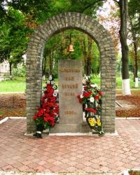 Памятник памяти Чернобыльской катастрофы в г. Каменка