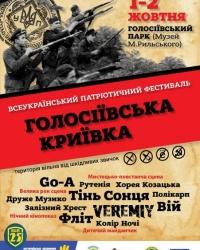 Голосіївська Криївка - 2016