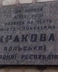 Пам'ятна дошка вулиці Краківська в Києві на будинку №2
