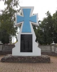 Пам'ятний хрест Білогородській козачій сотні в с. Білогородка