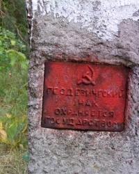 Геодезичний знак ліс між селами Мриги і Конча Заспа (поруч ДОТ 104)