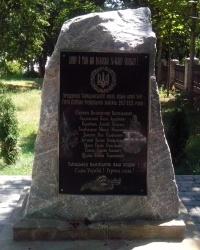 Пам'ятник воїнам Армії УНР 1917-1921 років в м. Тараща