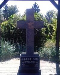 Пам'ятний знак Алімпію Галику