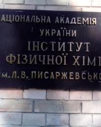 Пам'ятні дошки видатним хімікам на будівлі Інституту фізичної хімії, м. Київ