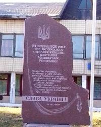 Пам'ятник учасникам антибільшовицького повстання 1920 року в с. Медвин