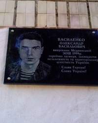 Пам'ятна дошка українському воїну Василенку О.В. в с. Медвин