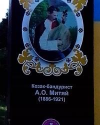 Пам'ятна стела козаку-бандуристу О.А. Митяю, с. Медвин