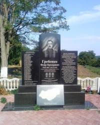 Пам'ятник Гребенку Ф.П. керівнику Таращанського повстання 1918-1919 років