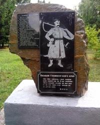Пам'ятний знак козакам Ставищенського краю в смт Ставище