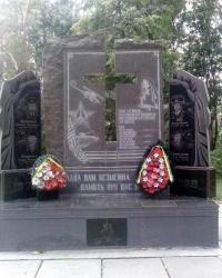 Пам'ятник воїнам-афганцям в смт Ставище