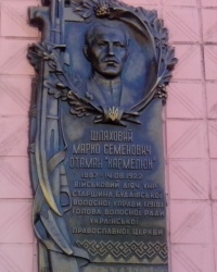 """Пам'ятна дошка отаману Шляховому М.С. """"Кармелюку"""" в м. Боярка"""