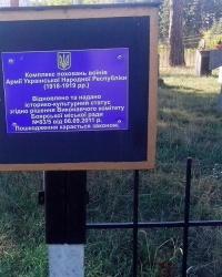 Меморіал воїнам Армії УНР 1918-1919 років в м. Боярка