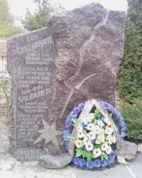 """Пам'ятний камінь """"Алея Солідарності"""" в м. Вишневе"""