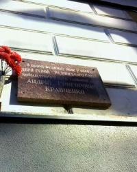 Пам'ятна дошка двічі Герою Радянського Союзу Кравченку А.Г., м. Київ