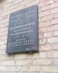 Анотаційна дошка М.Ф.Берлинського, м. Київ