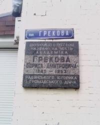 Анотаційна дошка Б.Д.Грекова, м. Київ
