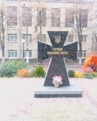 """Пам'ятник Героям Небесної сотні в НТУУ """"КПІ"""""""