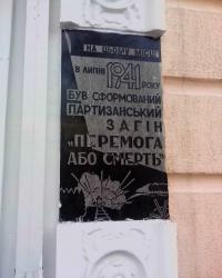 """Пам'ятна дошка партизанському загону """"Перемога або Смерть""""»"""