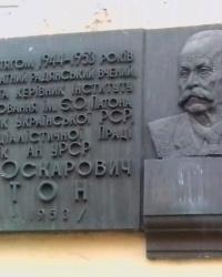 Пам'ятна дошка Є. О. Патону, м. Київ