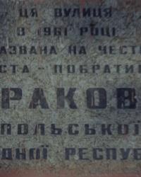 Пам'ятна дошка вулиці Краківська в Києві на будинку №29