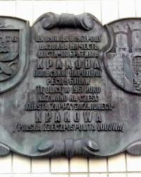 Пам'ятна дошка вулиці Краківська в Києві