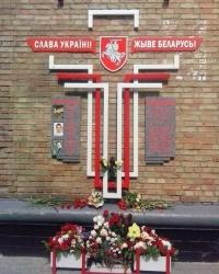 Пам'ятник білорусам, які загинули за волю України