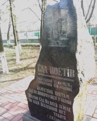 «Сад поетів» в с. Крюківщина