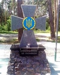 Пам'ятник Українським прикордонникам, м. Тараща
