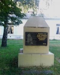 Пам'ятний знак засновнику села Великі Дмитровичі