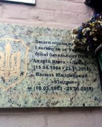Пам'ятна дошка бійцям батальйону ОУН