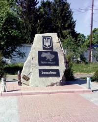 Пам'ятник Захисникам України